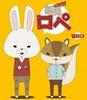 世界中で大人気!「アングリーバード」×「紙兎ロペ」のコラボエピソードが可愛い!
