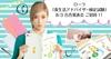 【Twitterキャンペーン】ローラ「食生活アドバイザー(R)検定試験」 合否発表会にご招待!