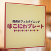 【横浜の風水パワースポット】話題の占い開運カフェって何だ??