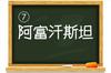 【国名漢字クイズ】あなたは何問読めるかな?